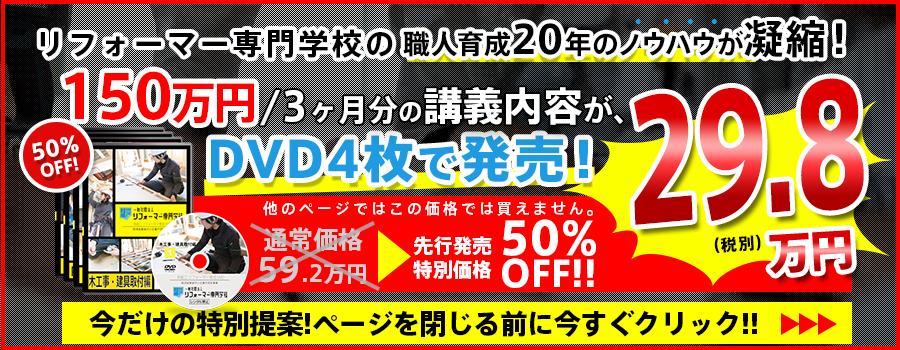 150万円/3か月の講義内容がDVD4枚で29.8万円