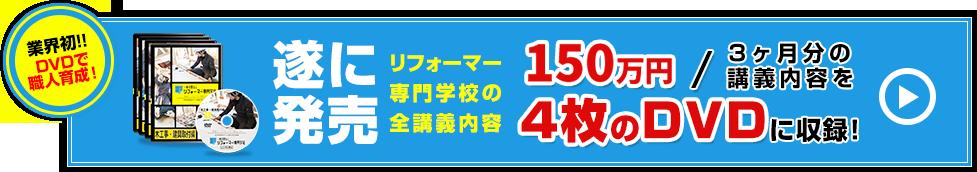 DVDで職人育成!「多能工リフォーマー」育成DVD発売!