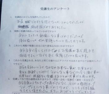 ダイク㈱ R.Kさんアンケート