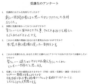 ㈱ハウスメンテナンス K.Tさんアンケート