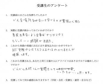 ㈱才津政男商店 Y.Mさんアンケート