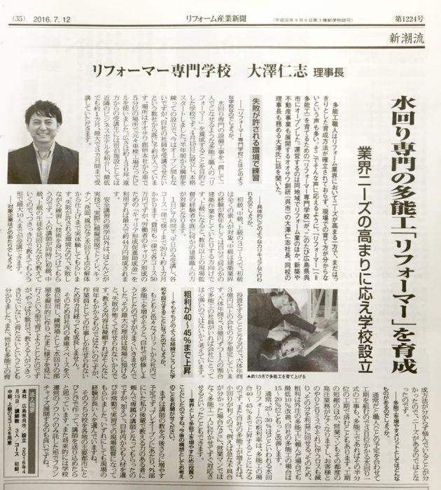 リフォーム産業新聞7月12日号