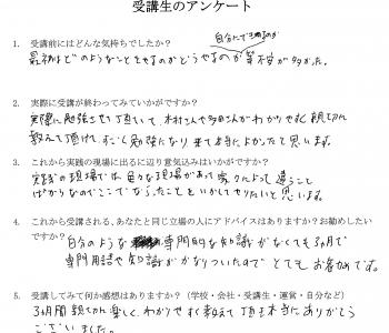 コスモエコロジー株式会社R.Yさんアンケート