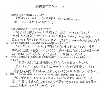 長崎材木店I.Tさんアンケート