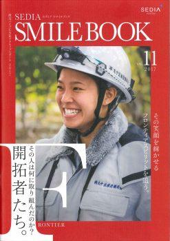 SMILEBOOK_表紙