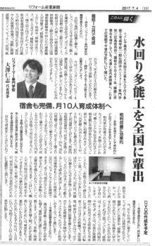 リフォーム産業新聞2017年7月4日号
