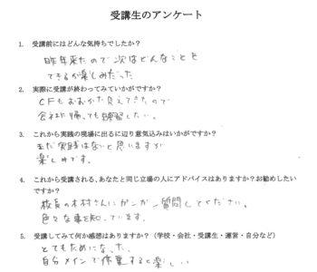 ㈱才津政男商店 Y.Mさんアンケート2回目