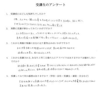 ㈱才津政男商店 T.Kさんアンケート