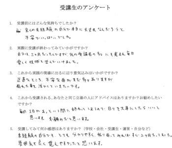 (有)いわさき S.Aさんアンケート