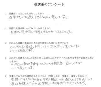 株式会社ヤマダタッケンK.Hさんアンケート