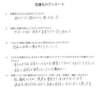 ㈱SHIMADA Y.Mさんアンケート