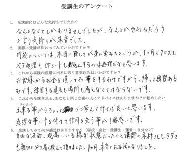 (有)アミカブルサービス M.Mさんアンケート