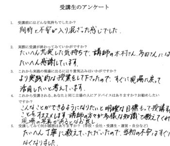 忠岡興産株式会社 S.Mさんアンケート