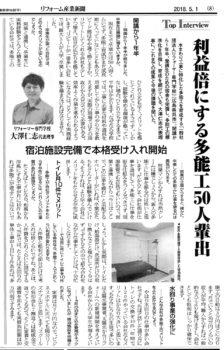 リフォーム産業新聞5月1日号