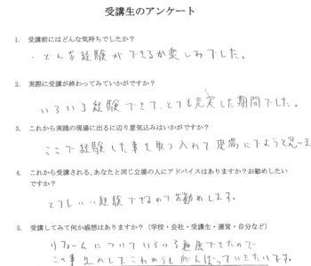 株式会社サンリフォームH.Oさんアンケート
