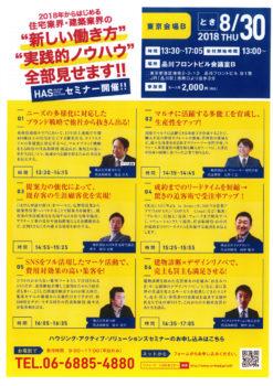 HASセミナー東京会場B