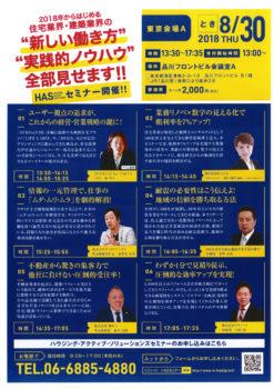 HASセミナー東京会場A