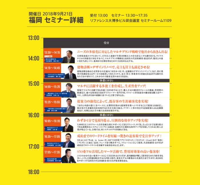 HASセミナー2018年9月21日福岡会場