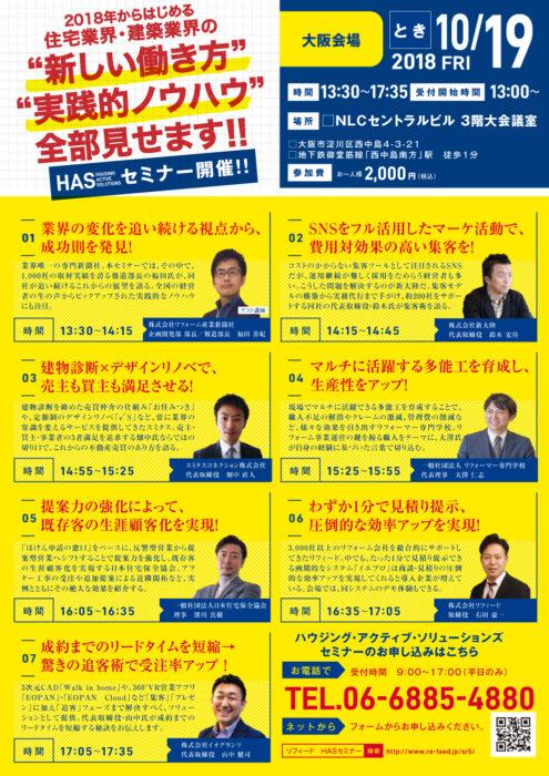 HASセミナー2018年10月19日大阪会場_パンフレット