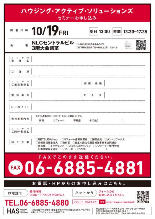 HASセミナー2018年10月19日大阪会場_申込用紙