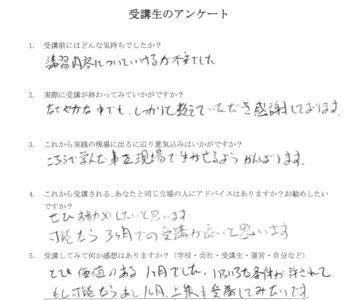 株式会社アイビ建築K.Kさんアンケート