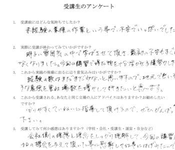 株式会社カワムラK.Kさんアンケート
