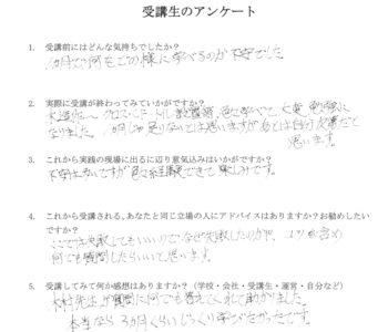 株式会社カワムラT.Yさんアンケート