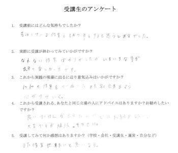 株式会社松和建設 S.Kさんアンケート