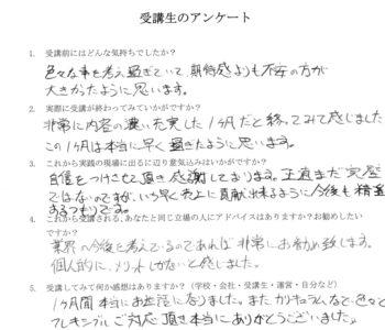 株式会社みやかわ K.Iさんアンケート