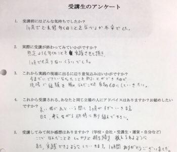 株式会社紅中 D.Yさんアンケート