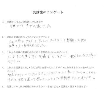 株式会社平原ホーム D.Tさんアンケート