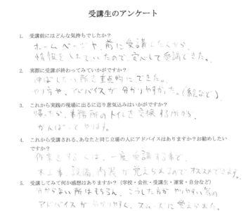 ㈱関川畳商店 T.Oさんアンケート